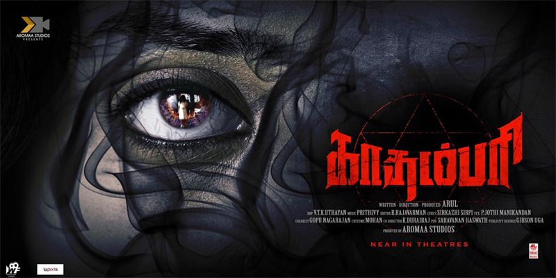 Kadampari Movie Review