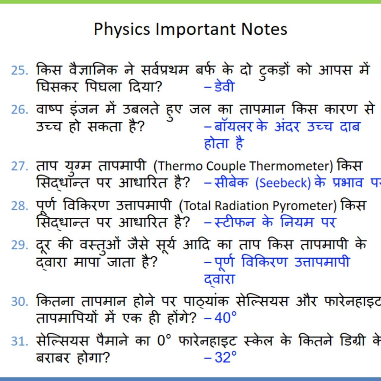 General Science Physics Questions And Answers Updated