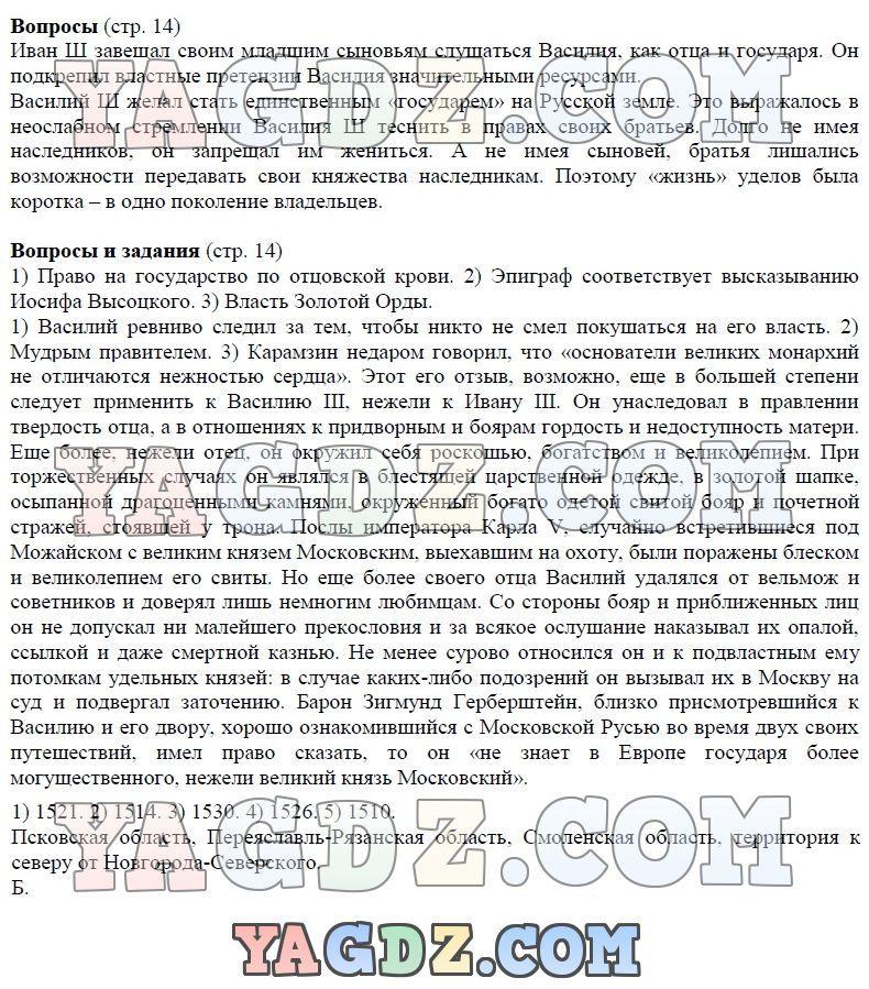 класс гдз россии по истории фёдоров 7