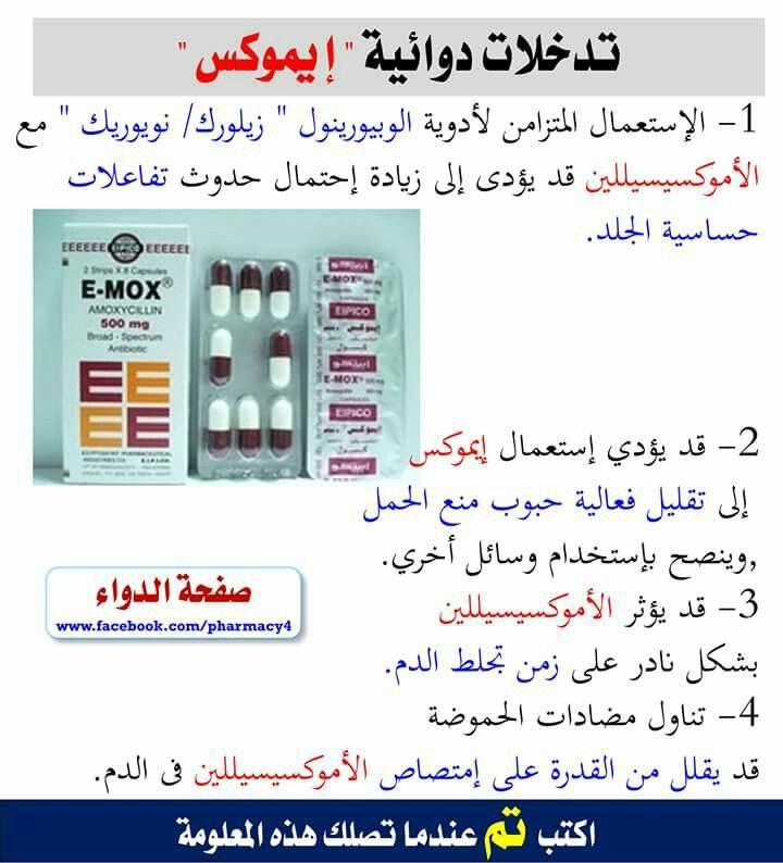 Pin By Sousou On متعة العلم 3 Pharmacist Pharmacy Medical Technology