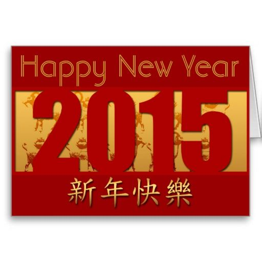Golden goats 5 happy chinese new year 2015 card year happy golden goats 5 happy chinese new year 2015 card m4hsunfo