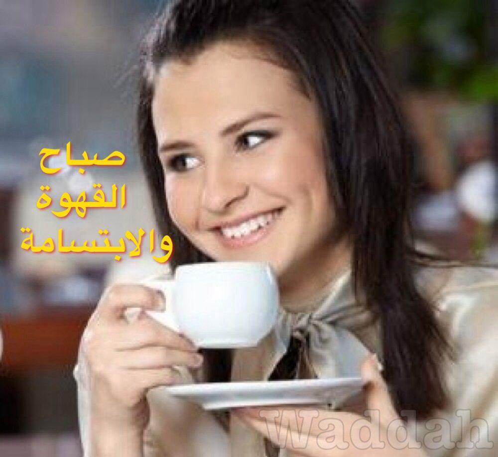 الابتسامة تجارة رابحة ولا تحتاج إلى رأس مال أنت جميل و ثغرك الباسم أجمل واكيد ماحدا بيشوف فنجان القهوة وما بيب Smile Images Coffee Girl Girl Wallpaper