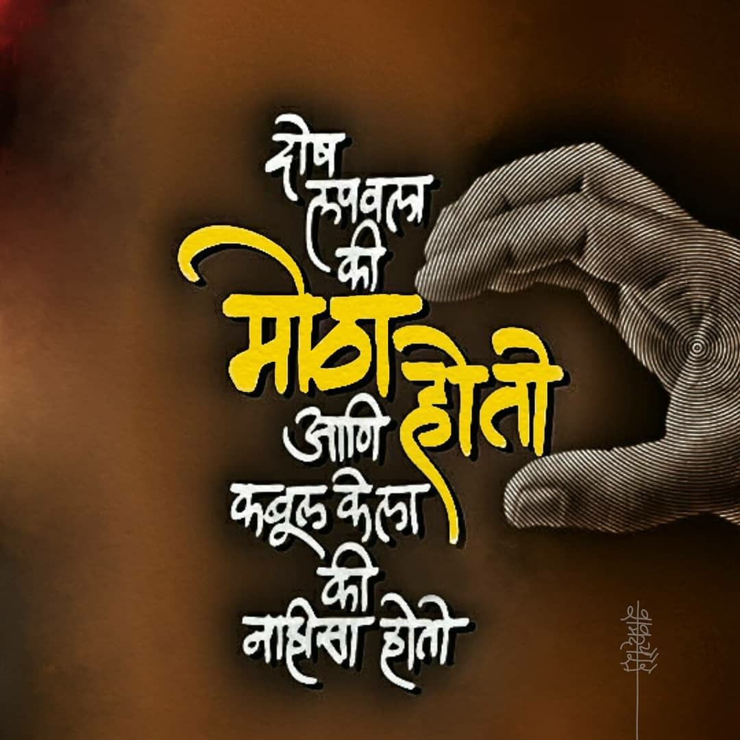 Pin By Ajay Akruti On Marathi Quites In 2020 Good Thoughts Quotes Marathi Quotes Reality Quotes