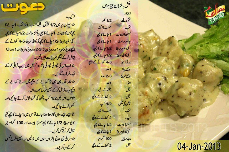 Chef Zakir Fish Balls In Cheese Sauce Urdu Recipe