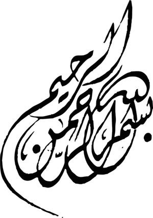 آرشيو طرح هاي بسم الله الرحمن الرحيم Arabic Calligraphy Allah Calligraphy