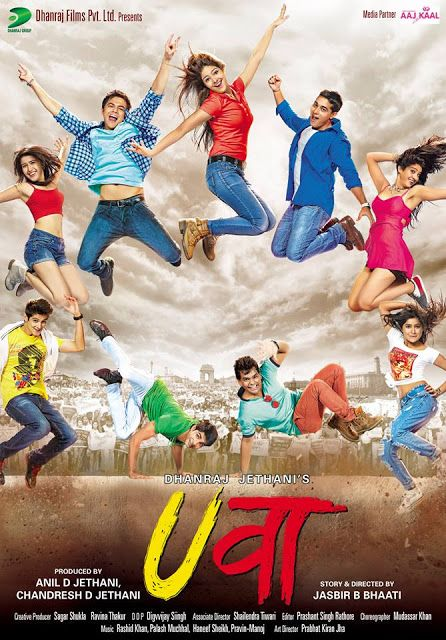 Uvaa 2015 full hindi movie watch online free dvdscr films uvaa 2015 full hindi movie watch online free dvdscr fandeluxe Gallery