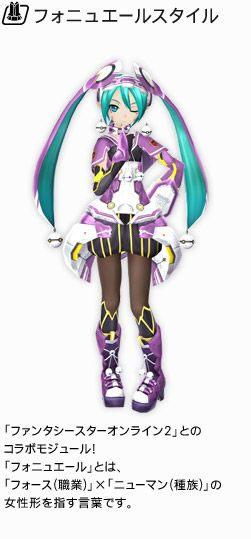 Hatsune Miku Fonewearl Style Song Online Game Addicts Sprechchor Miku Hatsune Miku Hatsune Miku Project Diva