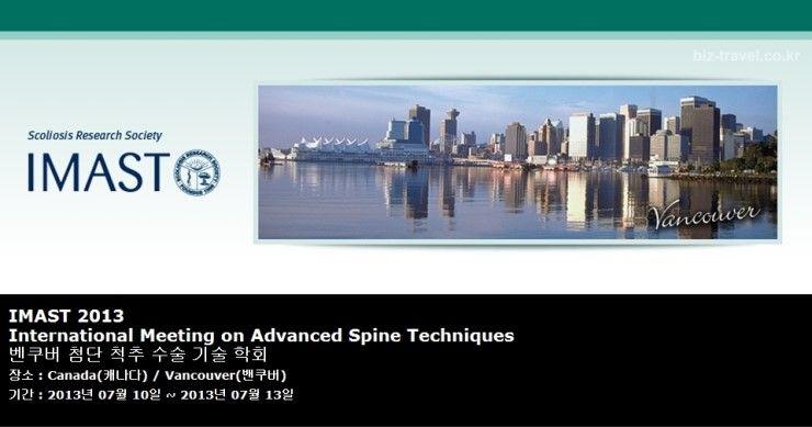 IMAST 2013 International Meeting on Advanced Spine Techniques 벤쿠버 첨단 척추 수술 기술 학회