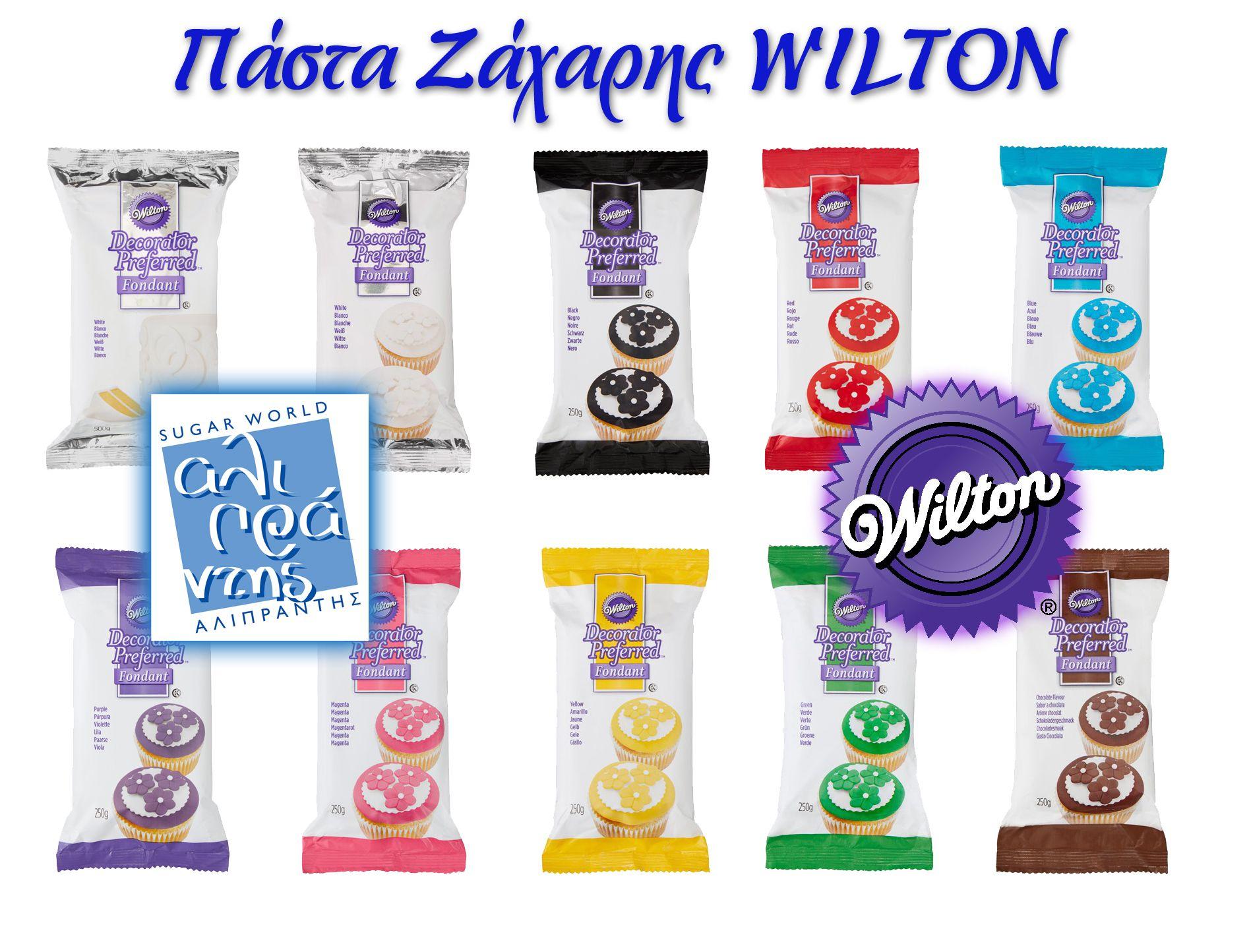 Η Sugar World Αλιπράντης ΕΠΕ, σας παρουσιάζει την νέα σειρά προϊόντων Πάστας Ζάχαρης #WILTON. Τις Χρωματιστές ζαχαρόπαστες θα τις βρείτε σε συσκευασίες των 250gr. Η λευκή διατίθεται και στην ποσότητα των 500gr. Δείτε τα προϊόντα παρακάτω, κάντε τις αγορές σας από το ηλεκτρονικό μας κατάστημα και αφήστε την ποιότητα της WILTON να σας καθοδηγήσει στις ζαχαροπλαστικές σας δημιουργίες...