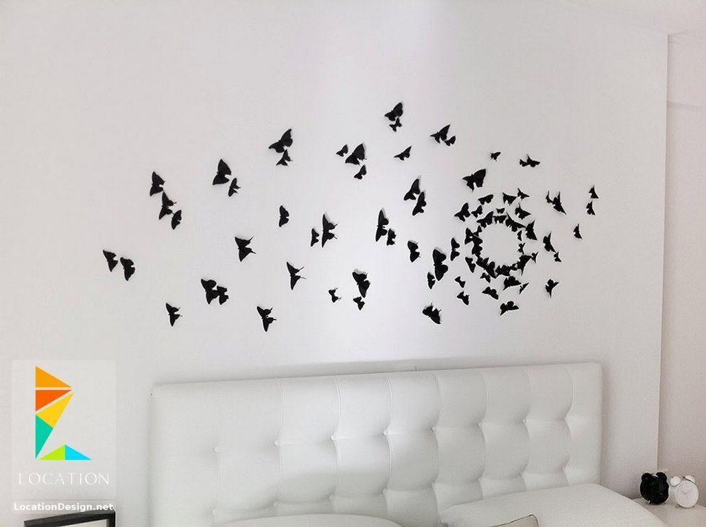اليكم مجموعة صور الوان دهانات غرف نوم 2018 2019 من افضل افكار دهانات غرف نوم مميزة للعرسان ب 3d Butterfly Wall Art Gossip Girl Wall Art Butterfly Wall Decor