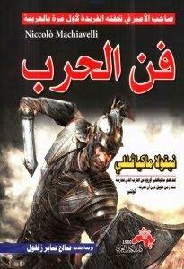 تحميل كتاب فن الحرب Pdf نيقولا ميكافيلي إن كتاب فن الحرب لنيقولا ماكيافللي هو واحد من الكلاسيكيات الكبرى في العالم Pdf Books Download Pdf Books Chapter Books
