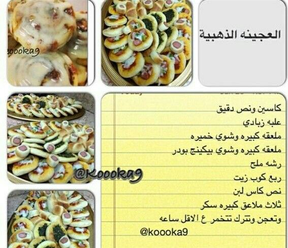 العجينة الذهبية Arabic Food Middle Eastern Recipes Cooking Recipes