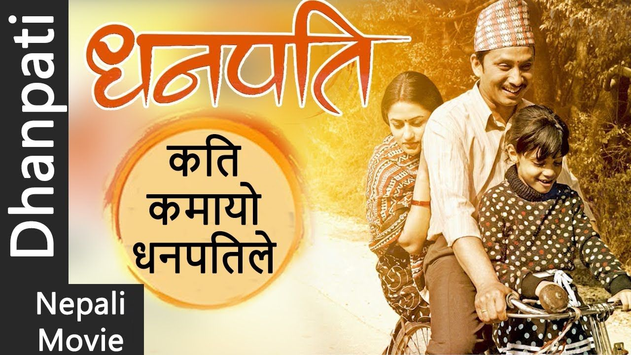 कति कमायो धनपतिले? New Nepali Movie Dhanapati ft