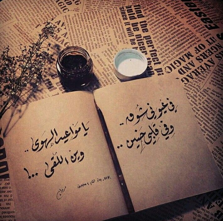 Desertrose أين اللقى Arabic Love Quotes Words Quotes Love Quotes