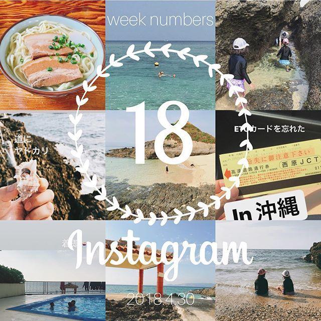 これから帰ります 沖縄楽しかった  #weeknumber18 #weeknumber #monday #newweek #日記 #diary #foodie #instagood #foodpics #沖縄 #okinawa #instafood #ソーキそば #ごはん日記 #磯遊び #先週のまとめ #18 #海 #sea #weeknumbers #旅行 #japan #travel #旅游 #여행 #путешествие #voyage #reisen #viajes #viagem