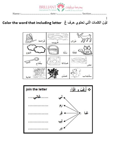 اللغة العربية ورقة عمل حرف الغين لغير الناطقين بها للصف الأول Lettering Words Bullet Journal
