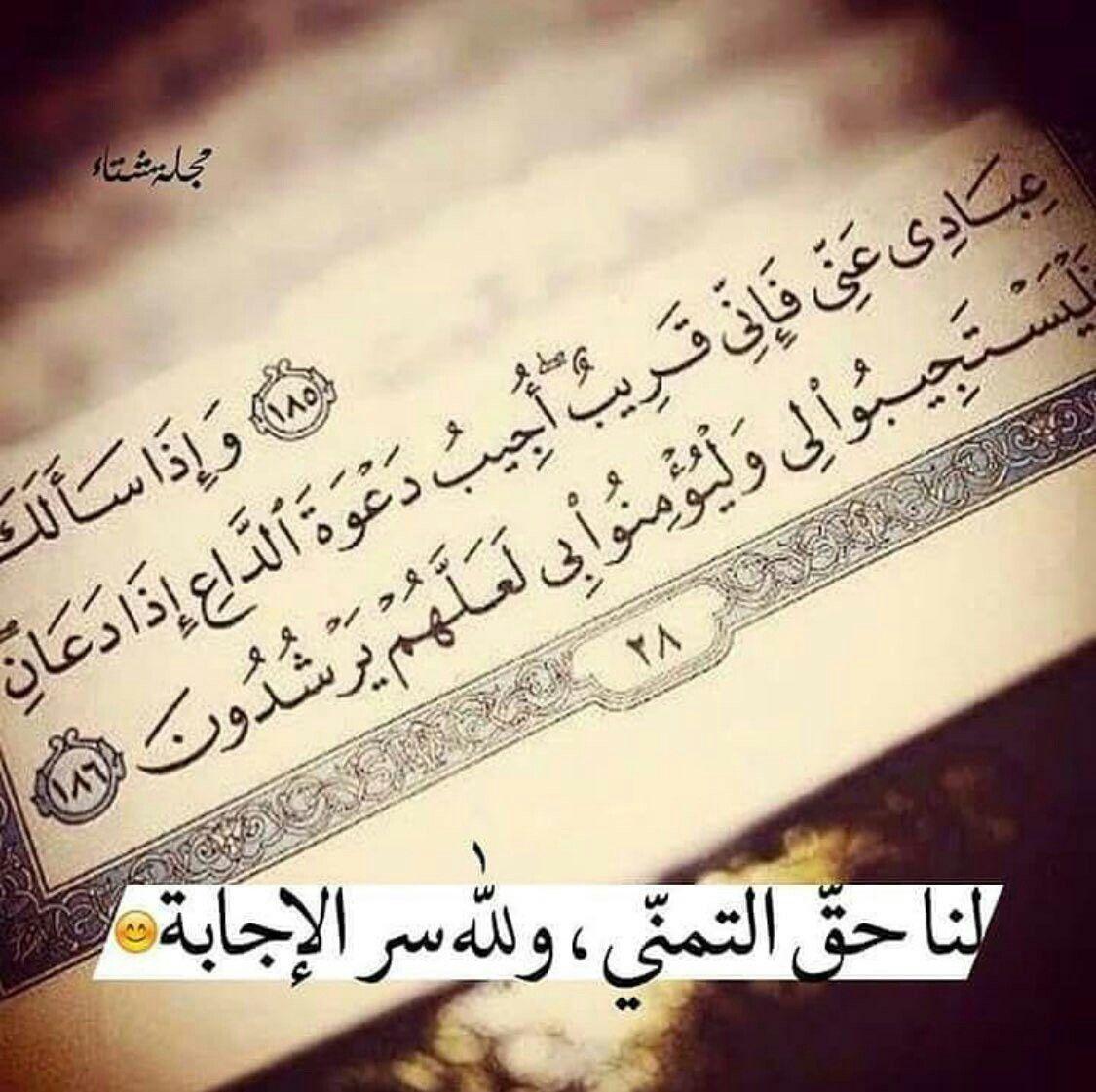 Pinterest Rojefabdollah Islamic Quotes Quotations Arabic Quotes