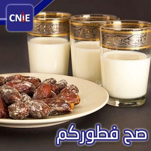 Saha Ftourkom فطوركم صح Ramadan Greetings Ramadan Eid Cards