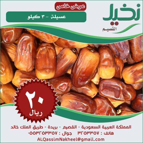 تمر عسيلة نخيل القصيم تمر تمور تسويق رمضان دعاية إعلان إعلانات عرض خاص القصيم السعودية عسيله حب Saudi Ksa Dates Food Pretzel Bites Cucumber
