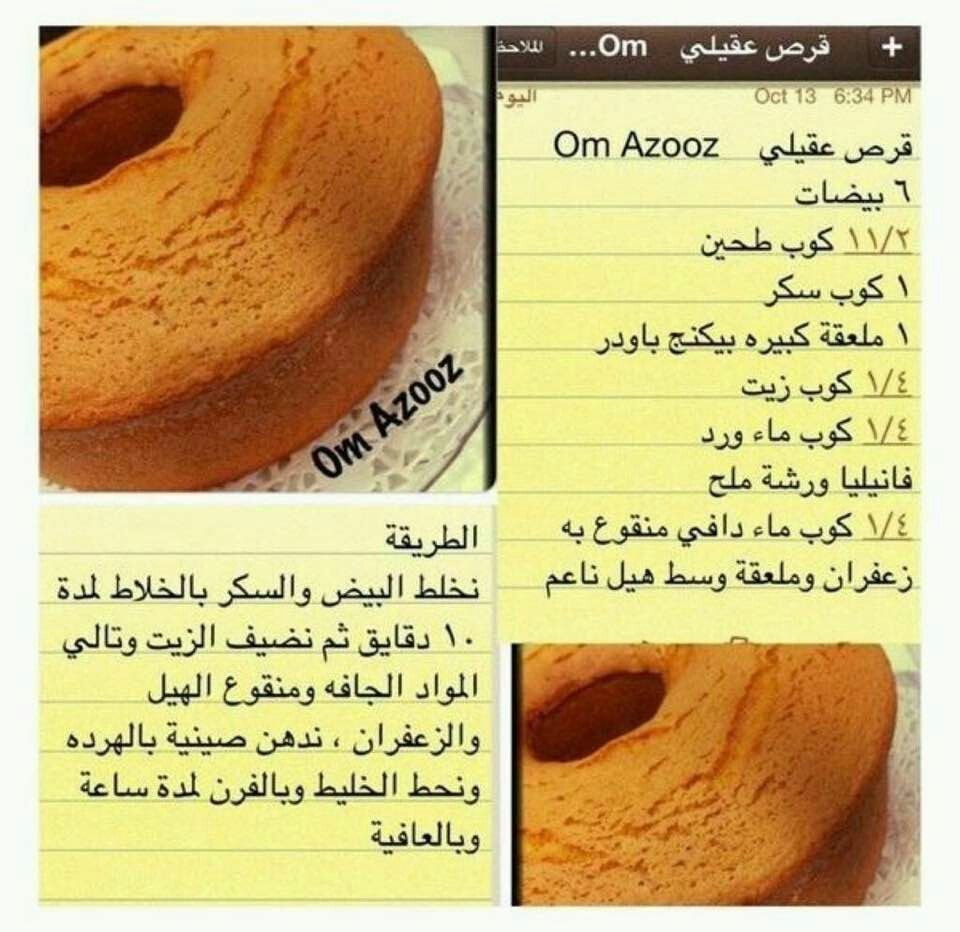 قرص عقيلي Arabic Food Food And Drink Cooking Recipes
