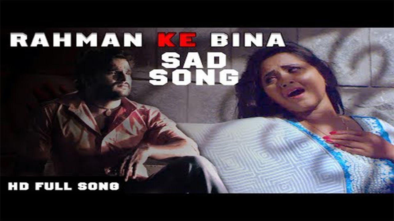 Mp3 Download Song Rahman Ke Bina Film Humhaihindustani Starring Khesarilalyadav Kajalraghwani Singer Khesari Movie Songs Songs Saddest Songs