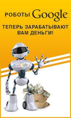 Как заработать с роботом гугла как не платить налоги работая в интернет