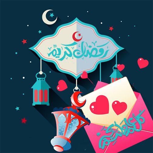 بطاقات تهنئة رمضانية 2018 من قسم صور إسلامية شهر رمضان في كل سنة هجرية يحل ضيف على الأمة الإسلامية والعربي Ramadan Crafts Ramadan Greetings Ramadan Decorations