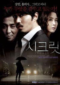 Korean Movie Secret 2009 2009 With Images Heaven Movie