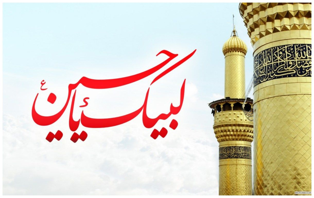 Maula Ali Shrine Wallpaper: Latest Labaik Ya Hussain HQ Wallpapers