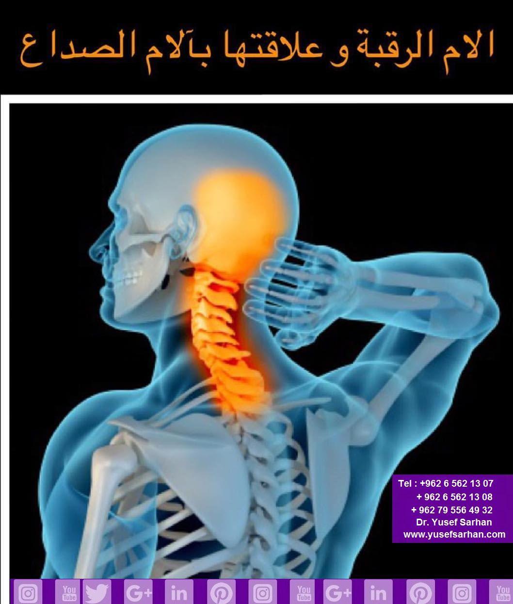 Pin On الطب الطبيعي