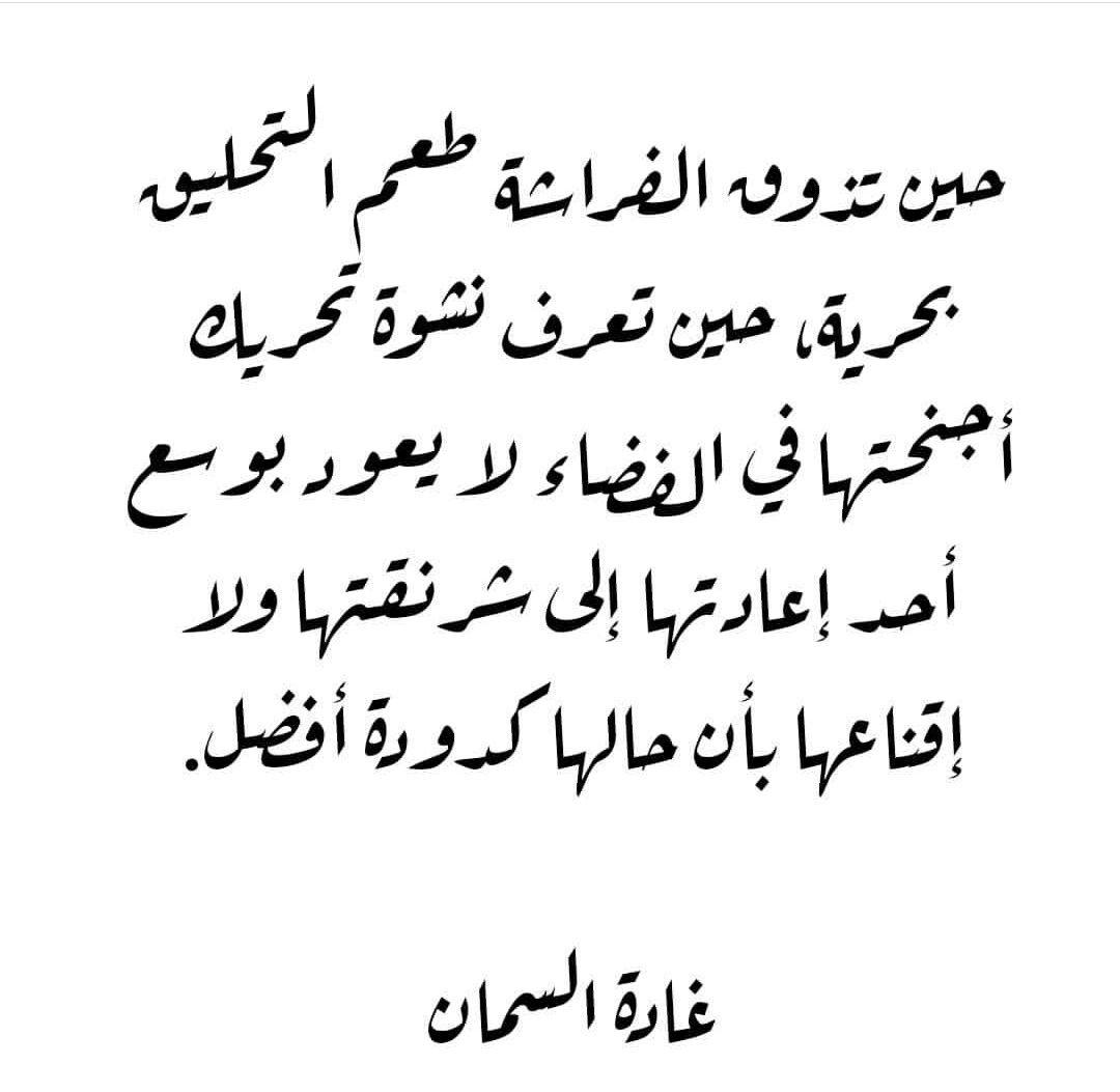 Pin By Rdha Al Baghdady On Gada Al Smman Arabic Calligraphy Calligraphy