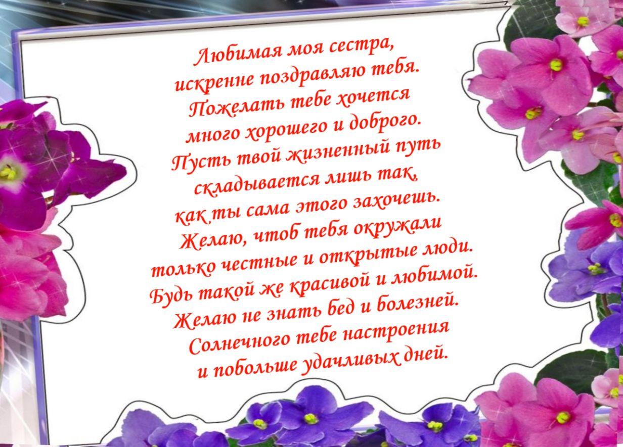 Поздравления с днем рождения сестре | С днем рождения ...