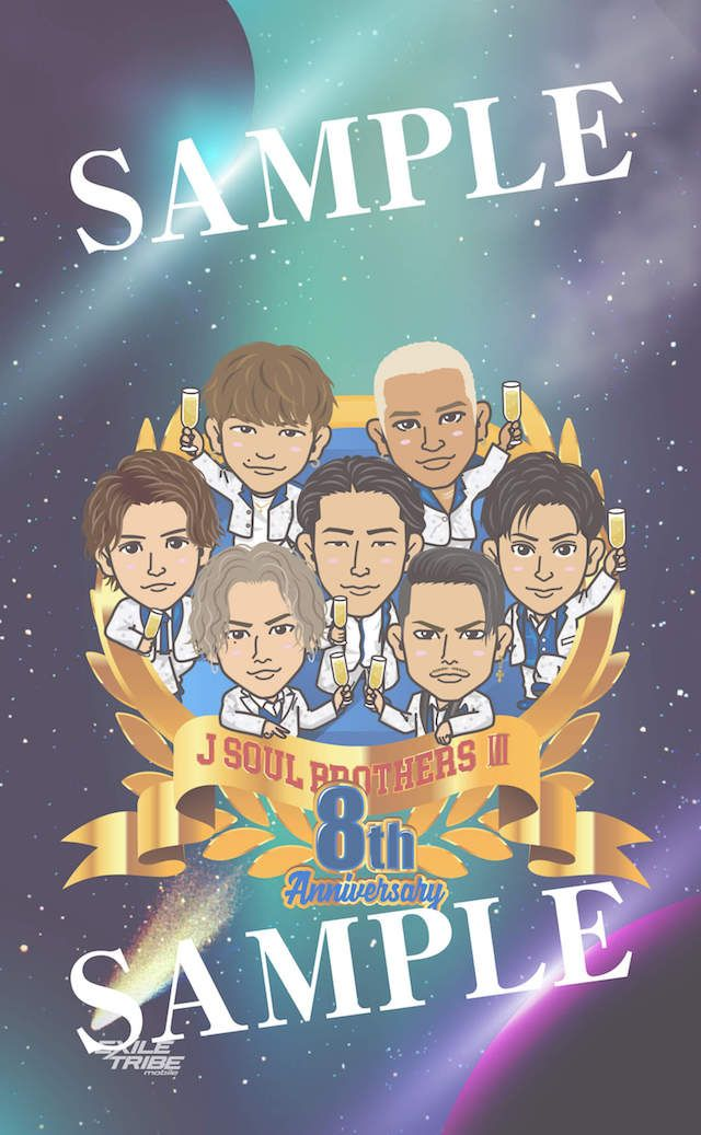 無料ダウンロード 3 代目 J Soul Brothers 壁紙 3代目j Soul Brothers 壁紙 カレンダー 三代目 イラスト