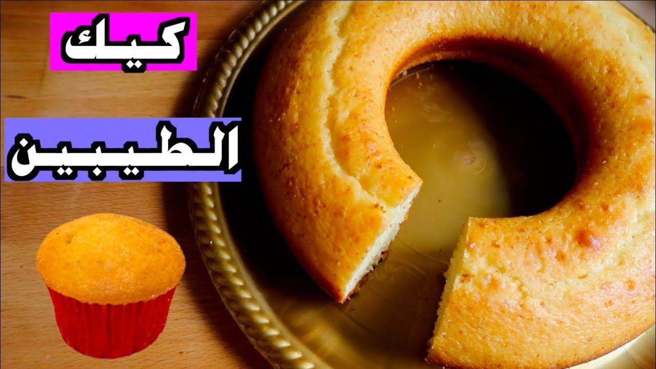 كيكة الطيبين سهلة وسريعة ولذيذة Dessert Recipes Food Yummy Food