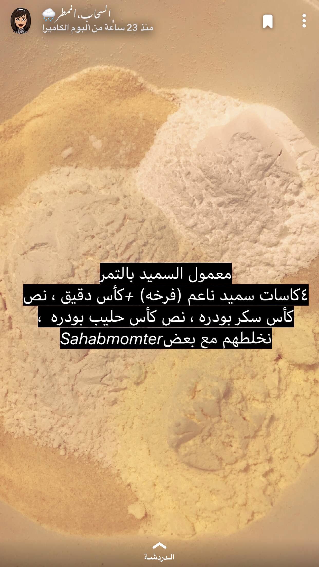 Pin By مطبخ وحلويات مسك On Arabic Sweets Arabic Sweets Food Body