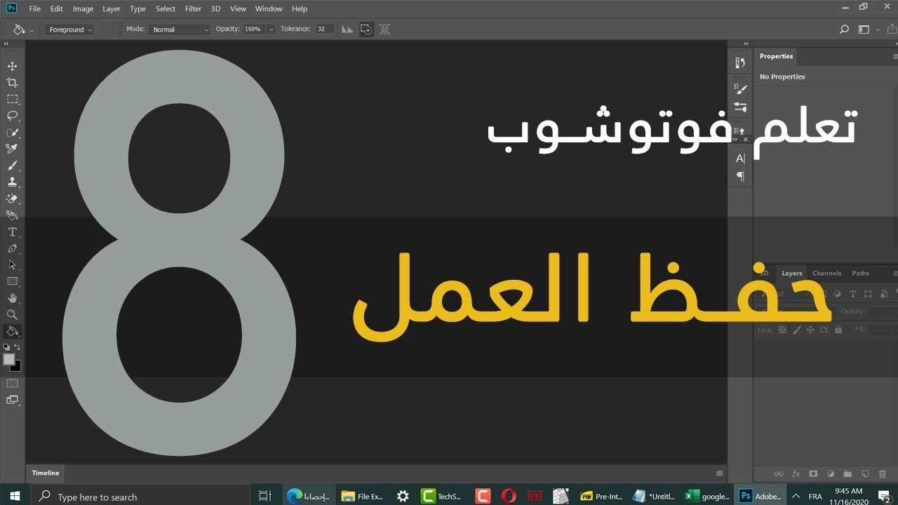 طرقة حفظ العمل في الفوتوشوب وتصدير الصور Tech Company Logos Company Logo Incoming Call Screenshot