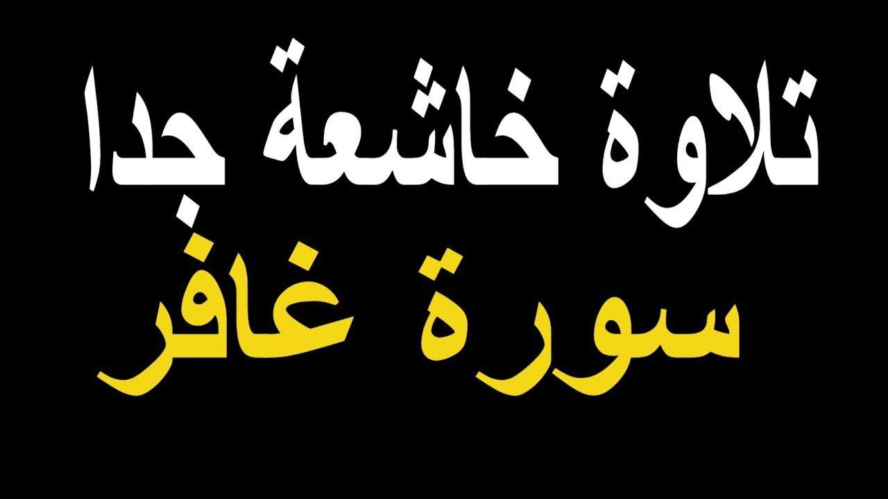 تلاوة خاشعة سورة غافر صوت من اجمل ما سمعت القران Koran Quran Tilawat Quran Verses