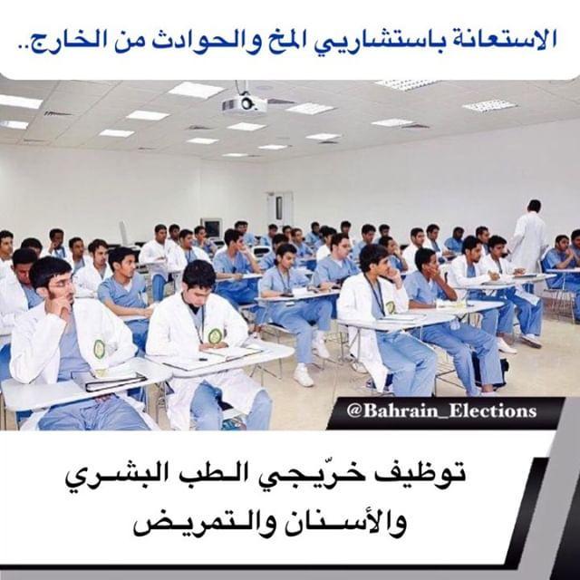 البحرين توظيف خريجي الطب البشري والأسنان والتمريض الاستعانة باستشاريي المخ والحوادث من الخارج أكدت مدير إدارة الموارد البش Instagram Bahrain Election