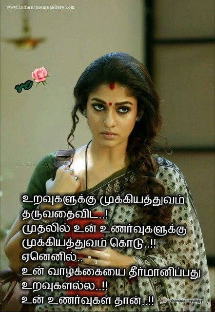 Pin by bhuvana jayakumar on Tamil quotes Photo album