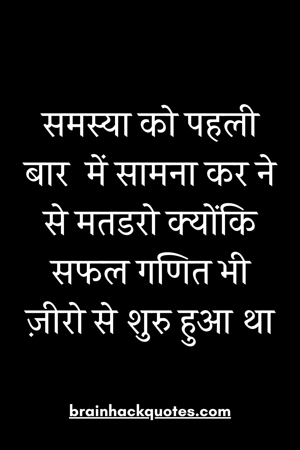 student hindi motivational inspirational quotes in 2020