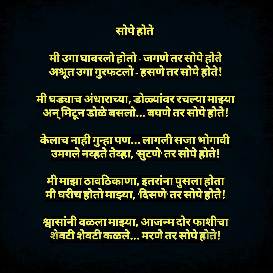 marathi poem kavita easy live&die Marathi poems