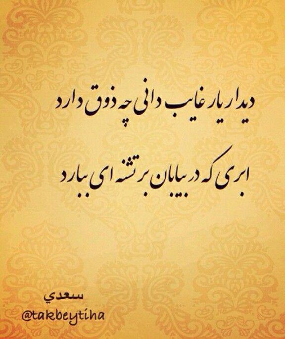 دیدار یار غایب Good Day Quotes Persian Poetry Persian Quotes