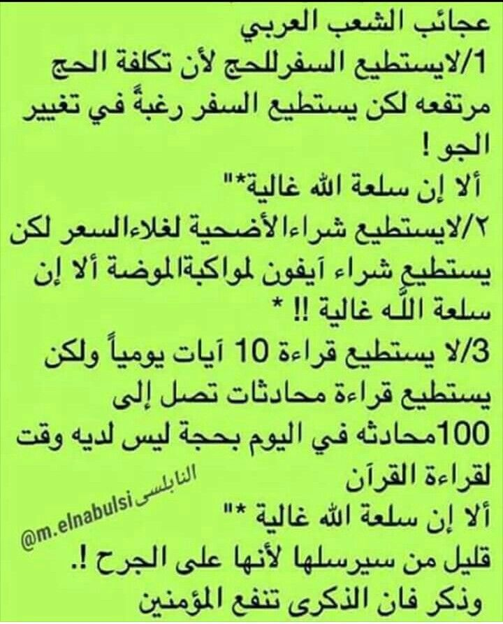 Pin By Mohamed Al Hasani On Holy Quran Quotes Islam Math