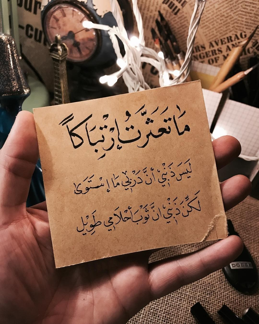Pin By Ahmed Mahdi On الخط العربي Words Quotes Quotes For Book Lovers Words