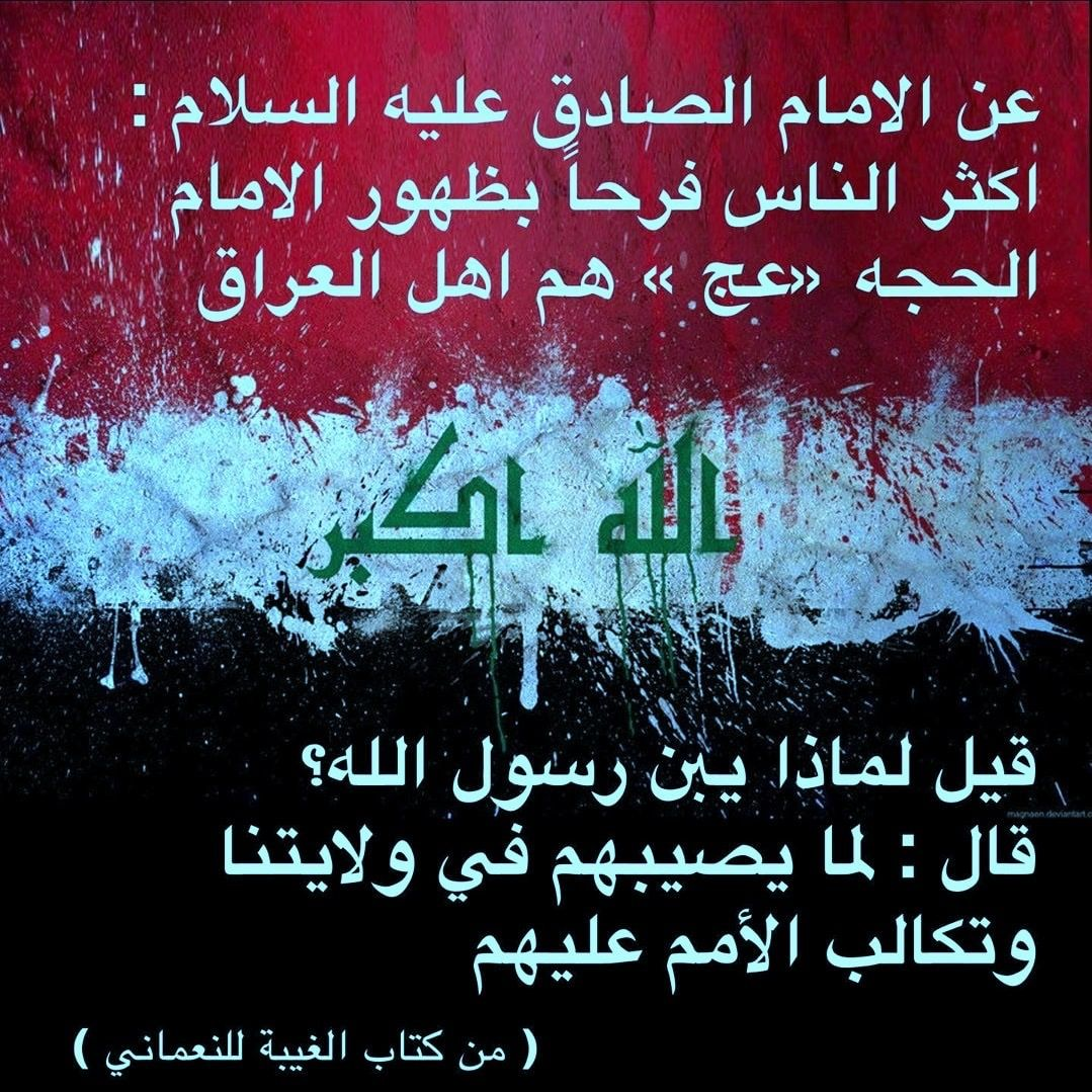 Pin By Riad Issa On عراق In 2020 Proverbs Quotes Arabic Quotes Quotes