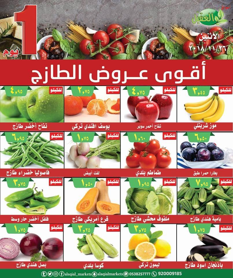 عروض أسواق العقيل ليوم الأثنين 26 نوفمبر 2018 عرض الطازج اليوم Https Www 3orod Today Saudi Arabia Offers Al Aqial Markets A Stuffed Peppers Food Vegetables