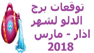 حظك اليوم برج الدلو برجك اليوم الدلو بتوقيت بيروت اخبار لبنان و العالم