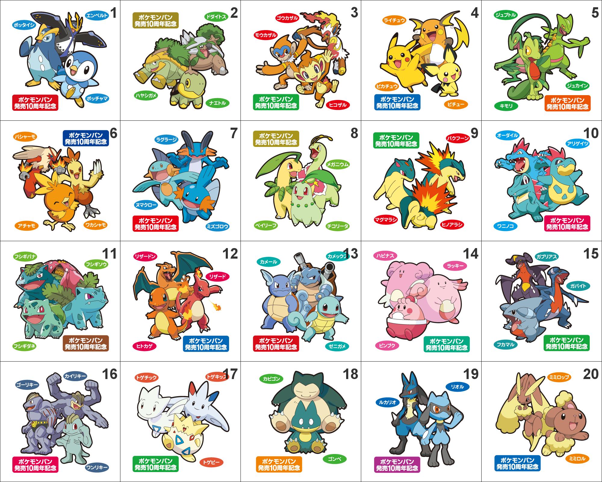 Pokemon 10 Year Anniversary Full Evolution Lines Special Edition Pan Stickers Splash S Sticker
