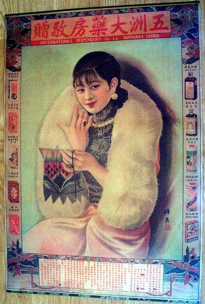 Vintage ORIENTAL ART PRINT Asian Chinese Girl Lager Beer Advertisement Poster