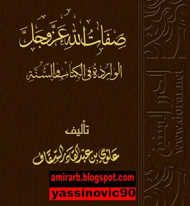 مدونة أمير العرب Blog Amir Arab كتاب صفات الله الواردة في الكتاب و السنة تعرف على عظمة الله تعالى My Books Chalkboard Quote Art Blog
